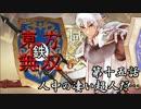 【東方有頂天】鉄・東方無双エンパイあんズ【第十五話】 thumbnail