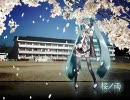 【初音ミク】桜ノ雨【オリジナル曲】