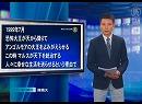 【新唐人】予言の的中 99年7月に始まった恐怖