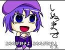 【UTAUオリジナル】しぬまで【デフォ子】