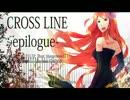 【波音リツキレ音源】 CROSS LINE -epilogue- 【UTAUカバー +...