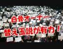 【白骨オーナー】 替え玉説が有力!