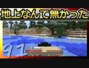 【Minecraft】地上なんて無かった 第91話