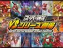 【作業用BGM】スーパー戦隊シリーズOP&EDメドレー TVサイズ thumbnail