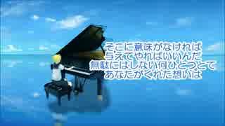 【鏡音レン オリジナル】H2O