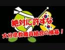 【絶対に許すな】 大分県教職員組合の横暴! thumbnail