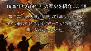 大戦略大東亜興亡史3ストーリー動画Part25.5(1/4)