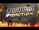 ひたすらPS3ソフトを紹介する動画 第28回 「スタントマン」
