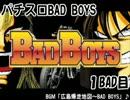 パチスロBAD BOYS【1BAD目】