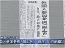【国内政治】地方と政府への浸透工作、進む安倍降ろしの下準備[桜H26/7/24] thumbnail