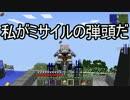 【Minecraft】ありきたりな科学と宇宙 Part42【ゆっくり実況】 thumbnail