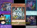 【遊戯王ADS】轟雷帝ザボルグの間違った使い方【ゆっくり実況プレイ】 thumbnail