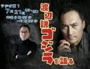 渡辺謙 ゴジラを語る 1/2