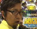 【P-martTV】開店くんが行く!#73 ピートレック・マーメイド五反田店1/2