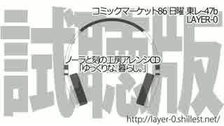 【C86試聴】ノーラと刻の工房アレンジ【3日目東レ47b】