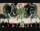 パンダヒーロー 全部俺 リベンジ/けいと thumbnail