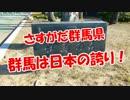 【さすがだ群馬県】 群馬は日本の誇り!