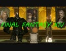 【実況】社会人達が本気で新生FF14を楽しんでみた(侵攻偏2) thumbnail