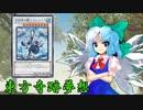 東方奇跡夢想 軌跡50 【東方遊戯王】 thumbnail