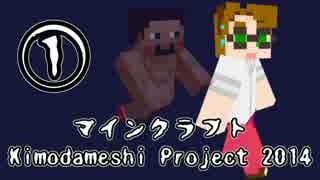 マインクラフト Kimodameshi Project 2014【しゃけくま×茸(たけ)ペア】 ①