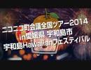 【町会議2014】ニコニコ町会議 in 愛媛県 宇和島市 (ショートver.)