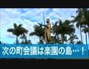 【町会議2014】ニコニコ町会議 in 愛媛県 宇和島市 (ロングver.)