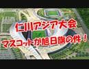 【仁川アジア大会】 マスコットが旭日旗の件・・・・・・!
