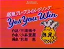 Yes You Win 早見優