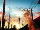 【CD発売!】『Fire◎Flower』歌ってみた【あじっこ】