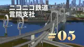 【A列車で行こう9v3】ニコニコ鉄道言問支社 第五話