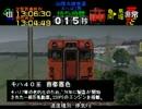 電車でGO!プロ仕様 全ダイヤ悪天候でクリアを目指すPart81【ゆっくり実況】