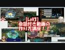 【LoV3】会話付き動画の作り方講座!!(第1部)