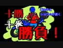 第89位:北海道十勝十番勝負!【その3】完結編 thumbnail