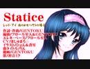 初音ミクでオリジナル曲 「Statice」 thumbnail