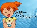 【ポケモンXY】カスミは統一パのレート頂点を目指す!part9 thumbnail