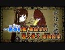 【ニコカラ】千人桜 《on vocal》