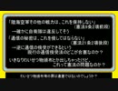【ニコニコ動画】【ゆっくり】 憲法の基礎の基礎 1-1 【総説】を解析してみた