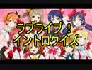 ラブライブ!イントロクイズ!! thumbnail