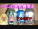 【ニコニコ動画】【MMD】夏休み自由研究工作企画 「蒸気機関をアルミ缶で作ってみよう」を解析してみた