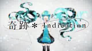 【ニコカラ】奇跡*Indication 《on vocal》