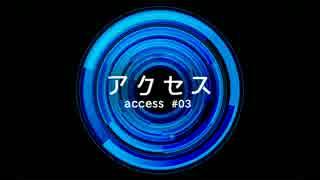 【クトゥルフ】アクセス #03【シナリオ公