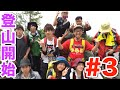 【富士登山】#3「ついに富士登山開始!サインおじさん登場!」