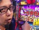 【P-martTV】開店くんが行く!#74 パチンコ豊川コロナ1/2