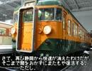 【ニコニコ動画】迷列車で行こう 東海道周辺編 第4回 ご注文は快速ですか?を解析してみた