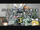 【ニコニコ動画】【ゆっくり】クロスボーンガンダム魔王を改造してみた・3【ガンプラ】を解析してみた