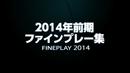 【ファインプレー】2014年前期ファインプレー集【日本女子プロ野球リーグ】 thumbnail