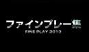 【ファインプレー】2013年ファインプレー集【日本女子プロ野球リーグ】 thumbnail