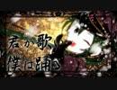 【歌ってみた】千本桜