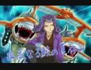 【遊戯王ADS】孤高なる鮫の夏休み thumbnail