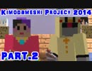 マインクラフト Kimodameshi Project 2014 みどりおっさん&ポポロン同時視点 ② thumbnail
